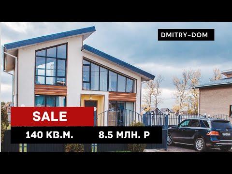 Продажа проекта Дом по цене квартиры КП Жюльверн Пушкино