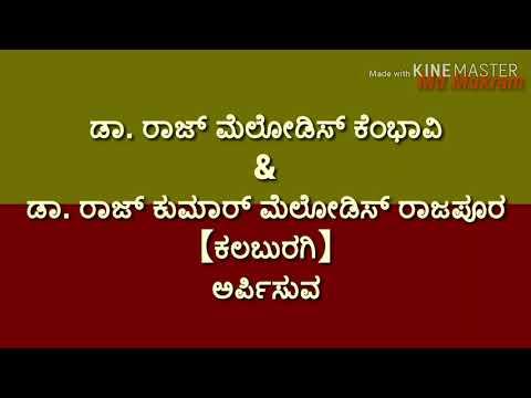 BAARISU KANNADA DIMDIMAVA // KANNADA KARAOKE // ಬಾರಿಸು ಕನ್ನಡ ಡಿಂಡಿಮವ..