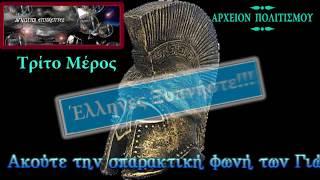 Έλληνες Ξυπνήστε!!! Τρίτο Μέρος