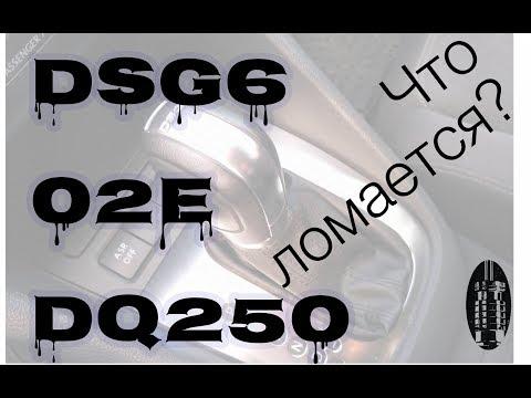 Фото к видео: Основные неисправности DSG6/02E/DQ250 (VW Passat B6, Touran, Golf, Scoda Octavia Audi A3)
