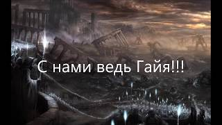 Скачать Two Steps From Hell Heart Of Courage с титрами на русском