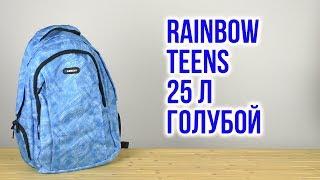 Розпакування Rainbow Teens 43х29х20 см 25 л Блакитний 4820071014555