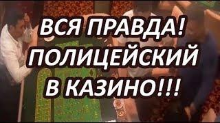 """""""ЭТО ПРАВДА""""!!! ДРУГ ПОЛИЦЕЙСКОГО РАССКАЗАЛ ВСЕ ПРО КАЗИНО!!!"""