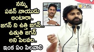 Pawan Kalyan Counter to Perni Nani and YSRCP Leaders for Calling him Pawan Naidu || YS Jagan, AP CM