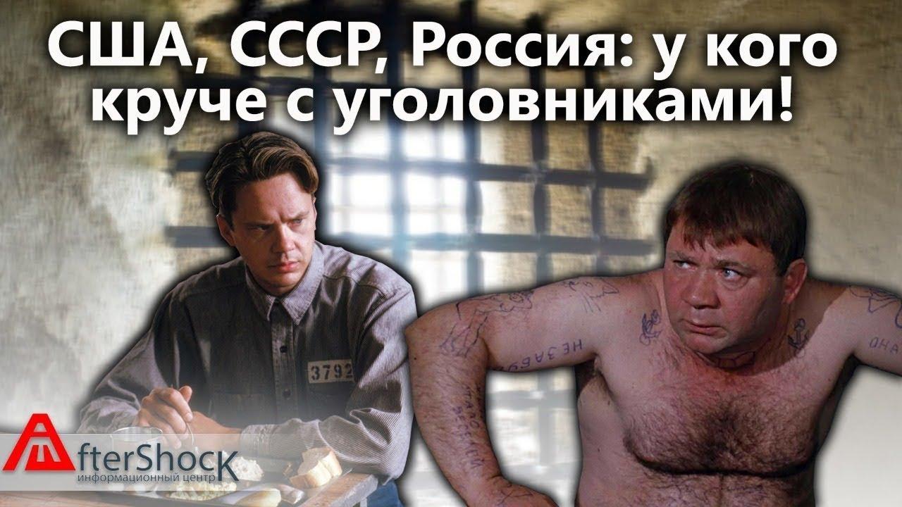 Факты о численность заключенных в путинской РФ, сталинском СССР и сегодняшних США |  Aftershock.news