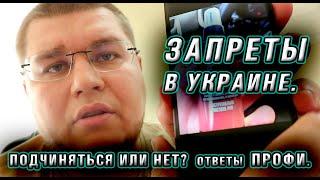 Карантин и запреты в Украине. Бесплатная консультация юриста.