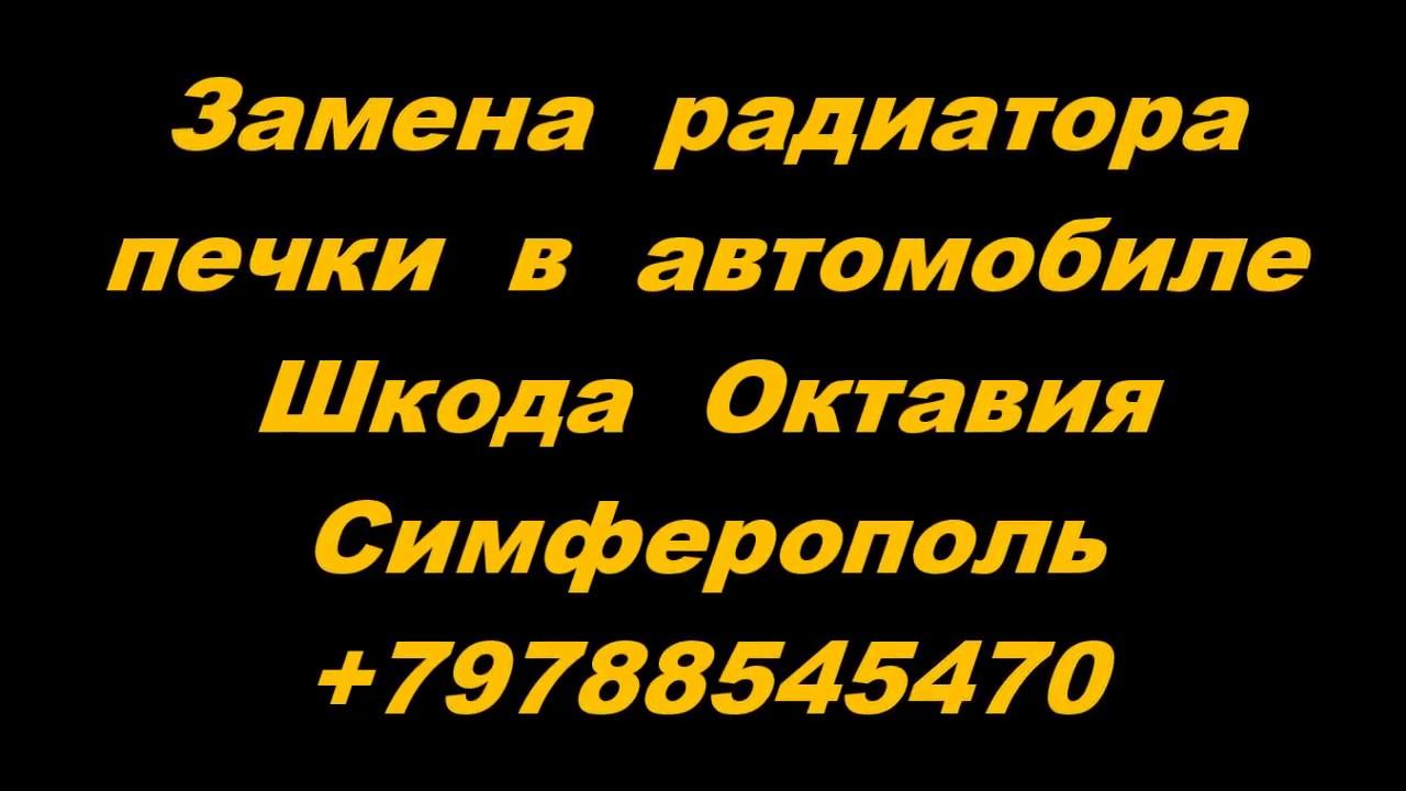 +79788545470 Замена радиатора отопителя печки в автомобиле Skoda Симферополь