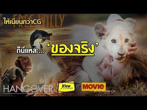 โจทย์หิน เอาเจ้าป่ามาเล่นหนัง [ Mia and the White Lion มีอากับมิตรภาพมหัศจรรย์ ]