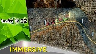 ย้อนนาทีช่วยชีวิต 13 หมูป่าติดถ้ำหลวง | 12-07-61 | ไทยรัฐนิวส์โชว์