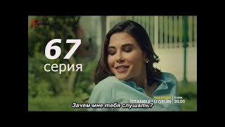 Невеста из Стамбула 67 серия на русском языке анонс и дата выхода