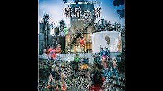 Baobab第10回本公演ツアー『靴屑の塔』 振付・構成・演出:北尾亘 出演...