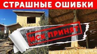 СТРАШНЫЕ ошибки при строительстве дома! Такого вы ещё не видели!