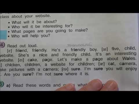 Английский язык.  4 класс.  Фонетические упражнения. Раздел 1 From Britain With Love