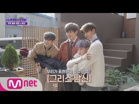 Wanna One Go (★컴백★) NOTHING WITHOUT YOU 자켓 촬영 현장 스케치 170803 EP.0
