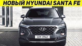 НОВЫЙ ХЕНДАЙ САНТА ФЕ 2018! Hyundai Santa Fe 2018