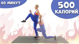 Эта Тренировка Сожжет 500 Калорий за 40 Минут