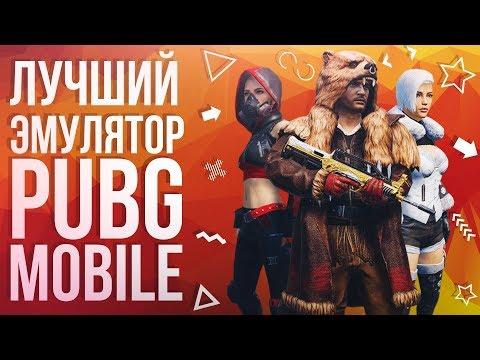 Лучший Эмулятор PUBG MOBILE для слабых пк с Русской техподдержкой. Где скачать и как установить?