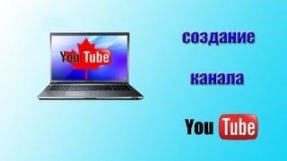 Создать канал на YouTube. Как создать свой канал на YouTube