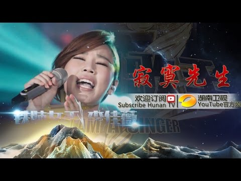 李佳薇《寂寞先生》-《我是歌手 3》第12期单曲纯享 I Am A Singer 3 EP12 Song: Jess Lee Performance【湖南卫视官方版】