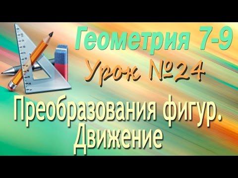 Движение видеоурок геометрия 8 класс