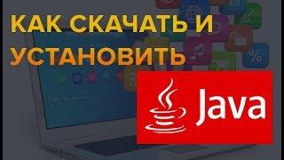 Как скачать и установить программу Java без вирусов