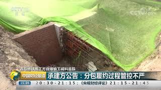 [中国财经报道]青岛地铁施工方自爆偷工减料追踪 承建方公告:分包履约过程管控不严| CCTV财经