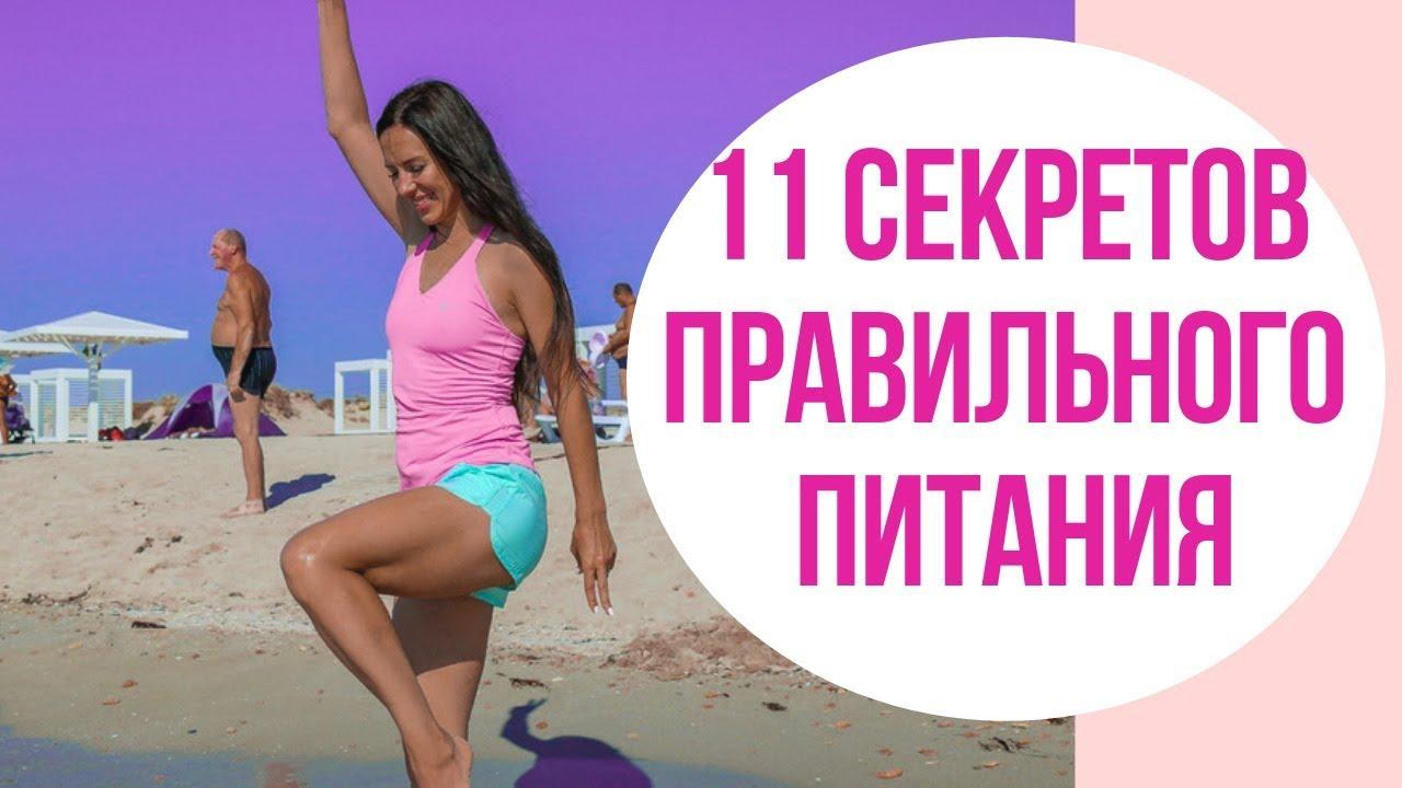 11 Секретов Правильного Питания. Как? Елена Силка | как похудеть в руках быстро диета