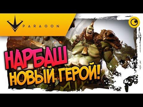 видео: НАРБАШ! ☻ paragon ☻ НОВЫЙ ГЕРОЙ