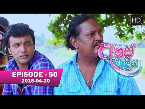 Ahas Maliga   Episode 50   2018-04-20 thumbnail
