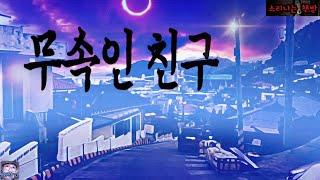 [공포 미스테리 극장] 무속인 친구 :섬뜩한 예언 (자막|오디오북) Mystery - 소리나는 책방