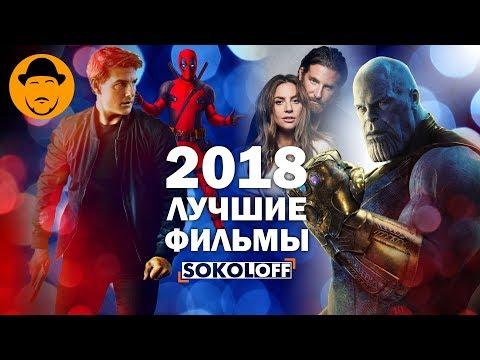 ЛУЧШИЕ ФИЛЬМЫ 2018 [ТОПот Сокола]