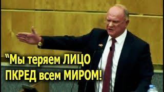 """""""Пахнет серьёзной войной! НАТО на Украине, расценим как агрессию против России!"""" - Зюганов"""