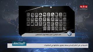 ردا على احكام الاعدام الحوثيه : الشرعيه تعلق مشاركتها في المشاورات