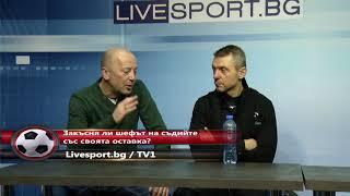 Затъва ли българският  футбол, и какво да очакваме до края на първенството