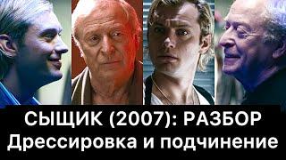 СЫЩИК (2007): разбор фильма