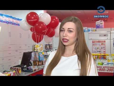 В Арбеково открылось новое отделение сети «Аптечный склад»