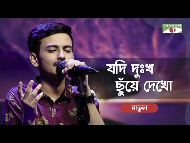 Jodi Dukkho Chuye Dekho | যদি দুঃখ ছুঁয়ে দেখো | Bangla Movie Song | Ratul | Channel i Tv