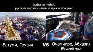Батуми  VS Очамчире. Грузия VS Русский мир. Выбор за вами