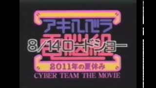 The girls promotes the movie Akihabara Dennou Gumi - 2011 Nen no Natsuyasumi [VHS Rip] [LQ]