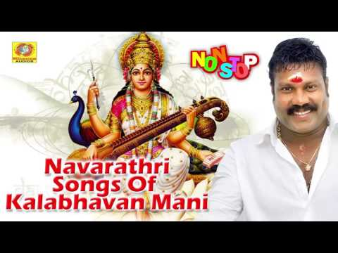 Navarathri Songs of Kalabhavan Mani | Non Stop Malayalam Devotional Songs | Devotional Devi Songs