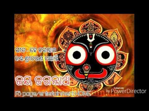 Nilachala dhama jai mu paruni he jagannath//odia bhajan