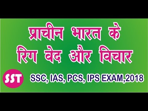 History of India and Rigved | IAS PCS IPS JOB Preaparartion
