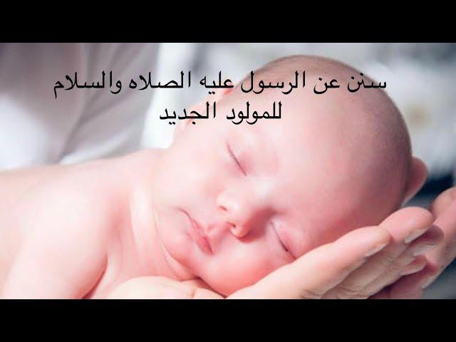 سنن المولود الجديد يجب اتباعها عن الرسول عليه الصلاه والسلام Youtube