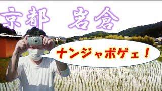 《ぶらルポーネ#8》京都の岩倉 左京区岩倉村松で農村散歩 aiueo700 いーわくん