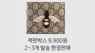 2~3개 발송한정판매 잭팟박스 9,900원