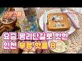 [지하철여행] (eng sub)부평역 데이트! 지하상가 미로 쇼핑부터 평리단길 카페까지! - 1호선 부평역 데이트 코스 ,bupyeong station, date course