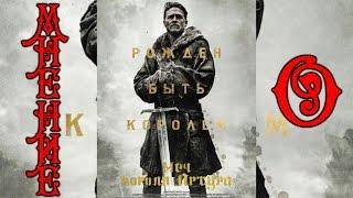 Мнение О- Меч короля Артура (King Arthur: Legend of the Sword)