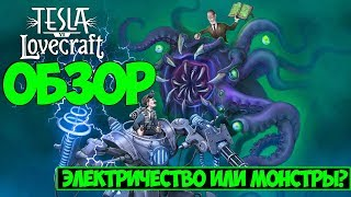 Обзор игры Tesla vs Lovecraft (Монстры или электричество?)