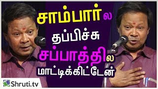 சாம்பார்ல தப்பிச்சு; சப்பாத்தில மாட்டிக்கிட்டேன் - Mohana Sundaram Latest comedy speech