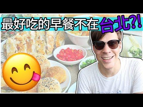 台灣最好吃的早餐不在台北?! | Taiwans best breakfast is not in Taipei?! | Life in Taiwan #56